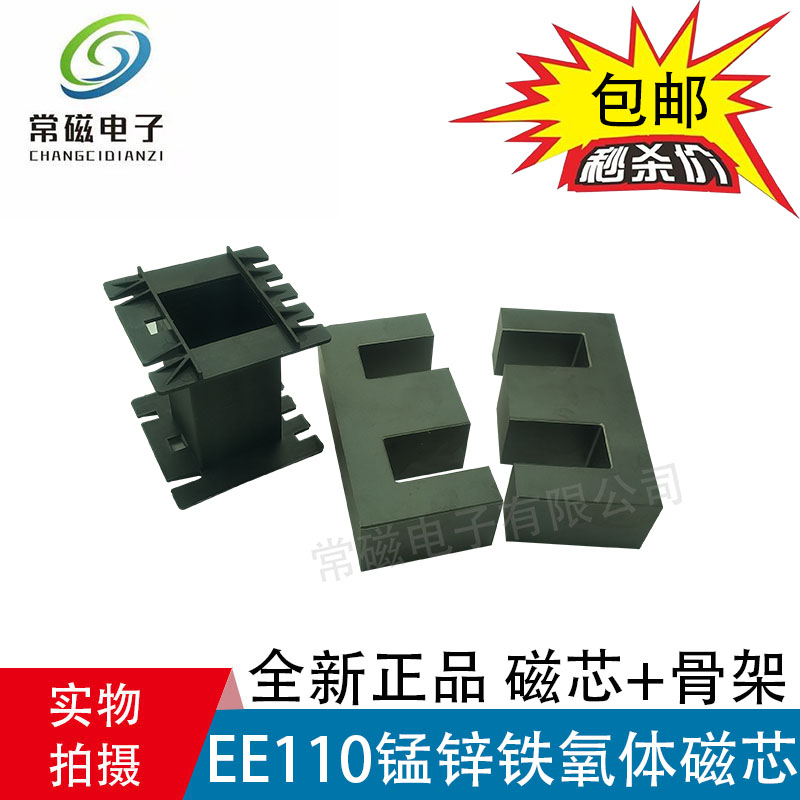 EE110 Mn-Zn Ferrite Core No Needle Plastic Skeleton Support Power Core High Frequency Transformer Core