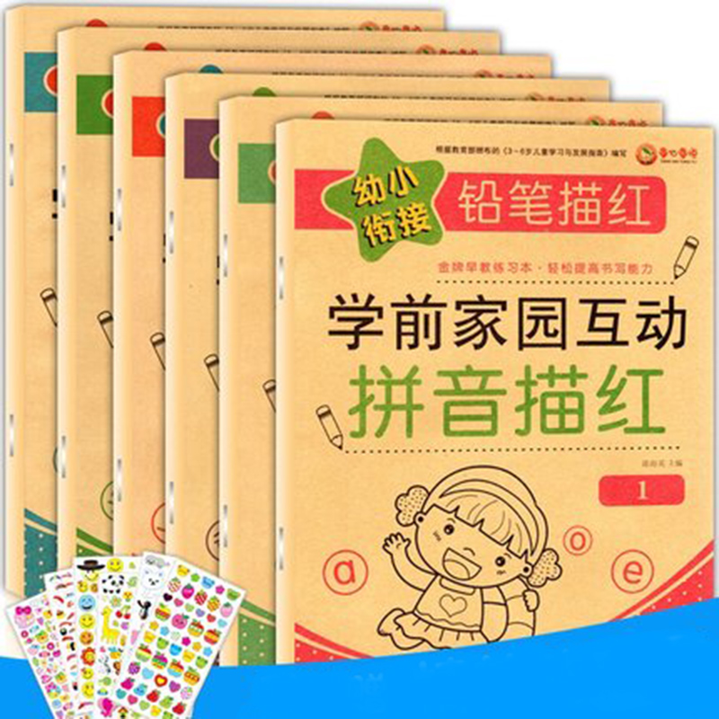 6/PCS Pencil Drawing Red Pen Shun Chinese Character Pinyin Red Children Practicing Copybook Early Education Exercise Book
