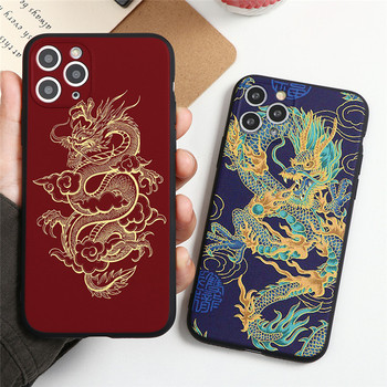 Dragon Style Case 1