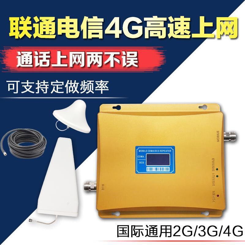 Three Net One Unicom Telecom 4g Online Cdma/dcs Mobile Phone Signal Amplifier Unicom Telecom Enhanced Device Set