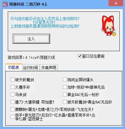 CF辅助 风筝科技4.1多功能辅助破解版