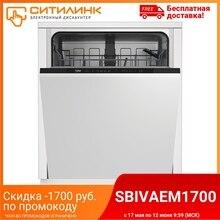 Посудомоечная машина полноразмерная BEKO DIN14W13, белый