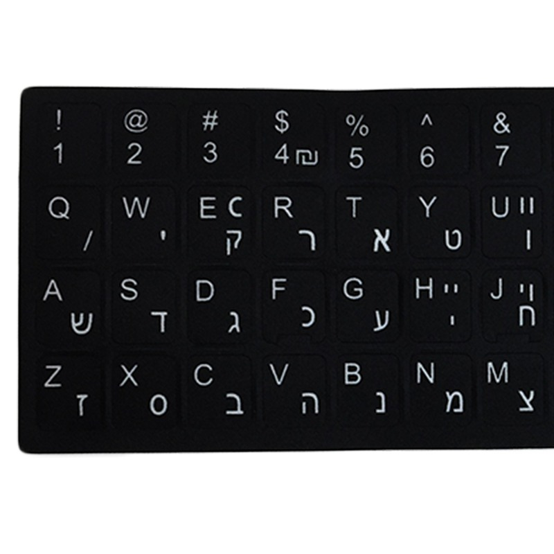 Standard Hebrew Waterproof <font><b>Keyboard</b></font> Layout Protection <font><b>Stickers</b></font> Frosted White Letters For <font><b>Mac</b></font> Or Windows image