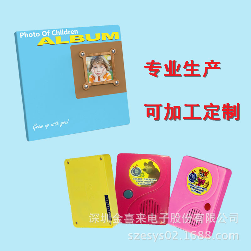 Educational Book Sound Making Music Box Book Press Voice Box Ebook Early Education Speech Teaching Aids