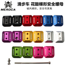 Sliding Bike BrokenTrapezoidal Nut Hub Safety Buckle Screw Modified Child Balance Walker Slider S Bike(China)