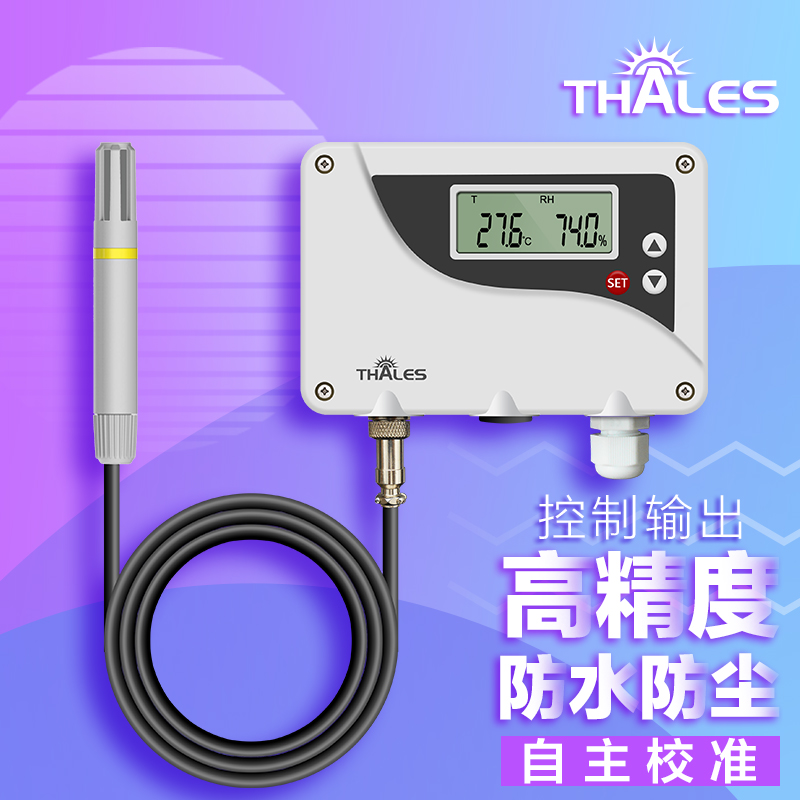 High precision temperature and humidity sensor transmitter analog quantity RS485 waterproof 2-way switch quantity 0 ~ 10V
