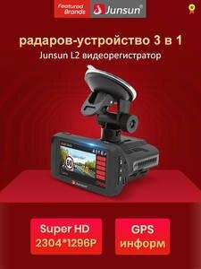 Radar-Detector Video-Recorder Dash-Cam LDWS Junsun L2 Car-Dvr-Camera 1080P GPS 3-In-1
