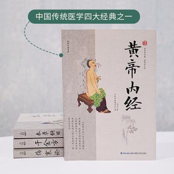 Huang Di Nei Jing tradycyjna medycyna chińska książki zdrowotne Daquan medycyna chińska podstawowa teoria cztery słynne książki medyczne tanie i dobre opinie CN (pochodzenie) Chiński (uproszczony) Dla osób dorosłych