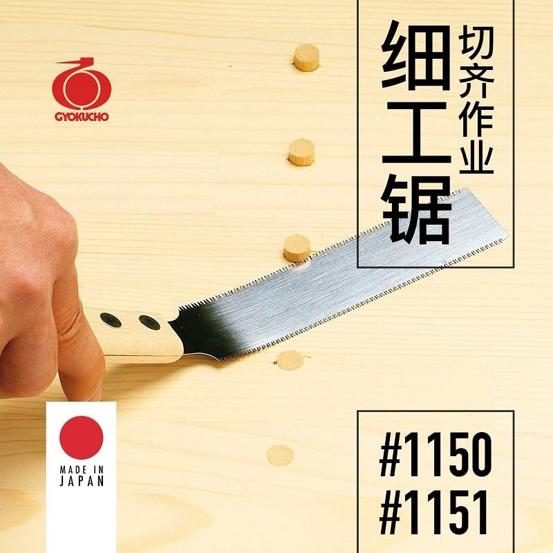 GYOKUCHO 1150 1151 Fine saw cut hand saw woodworking saw manual DIY orginal Japanese saw