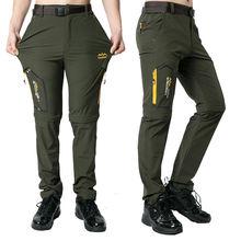 Штаны для походов быстросохнущие брюки мужчин и женщин эластичные