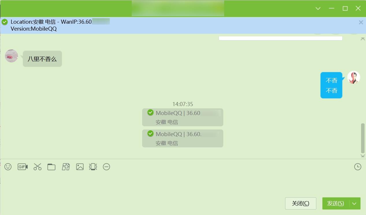 PC端QQ微信调教:去广告、防撤回、IP探测