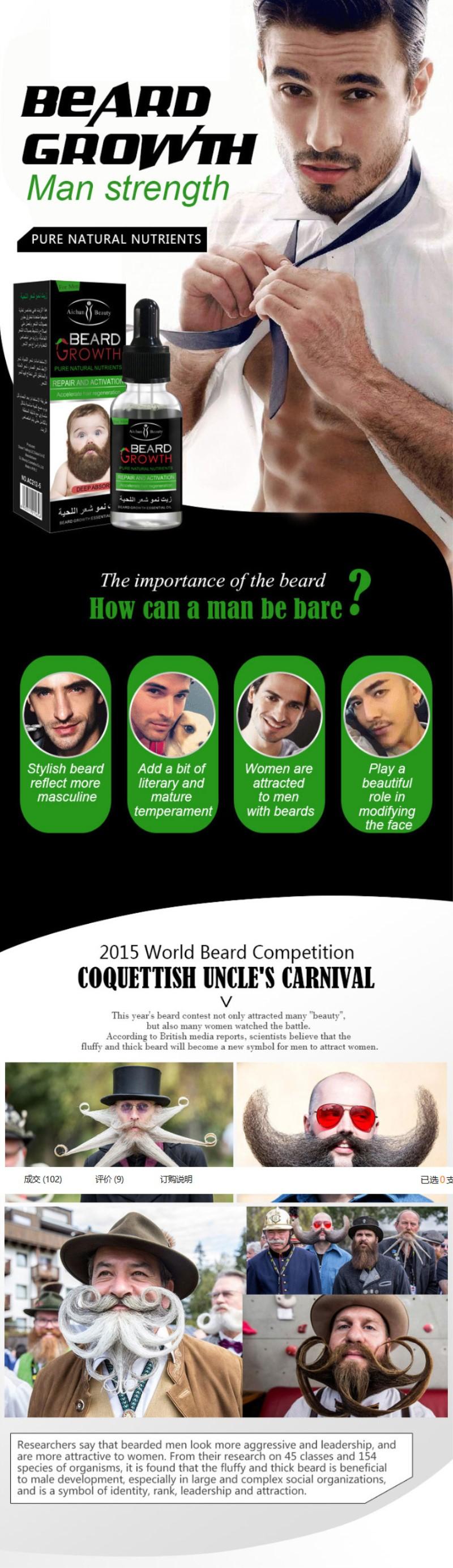 Professional_Men_Beard_Growth_Enhancer_Facial_Nutrition_Moustache_Grow_Beard_Shaping_Tool_Beard_care_products_1