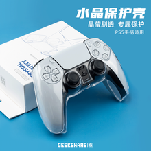 Geekshare PS5 Gamepad Crystal Case Transparant Lichtgewicht Anti-Val Beschermhoes Hard Shell