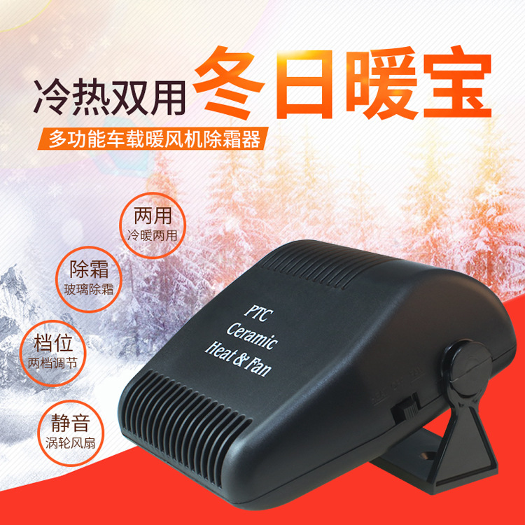 12V Car Warm Air Blower Windshield Defroster Car Mounted Fan Heater Car-carrying Electric Fan R-4003