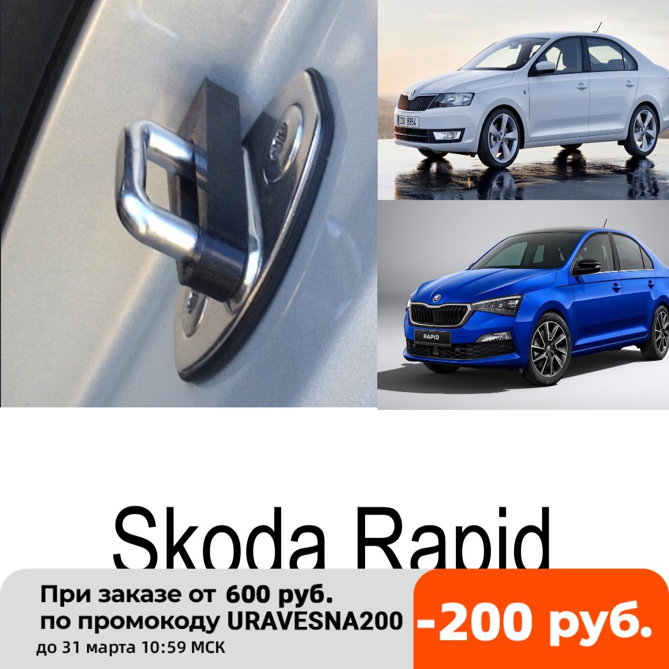 Door locks dampers Skoda Rapid