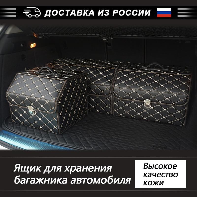 Waterproof Leather Car Trunk Storage Box High-quality Luxury Storage Box Fit For Toyota Volkswagen Hyundai LADA Kia Mitsubishi
