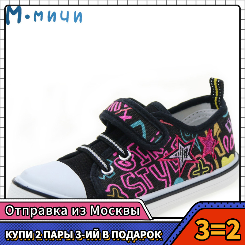 MMnun 3=2 Kids Shoes 2019 Girl Shoes For Kids Orthopedic Children's Sneakers Casual Shoes Girls Sport Shoes Size 25-30 1503C