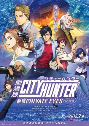 城市猎人:新宿 PRIVATE EYES
