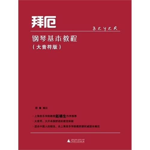 Beyers Elementary Instruction Book For Pian Of Orte(The Piano)-(Big Note Edition) (Chinese Edition)