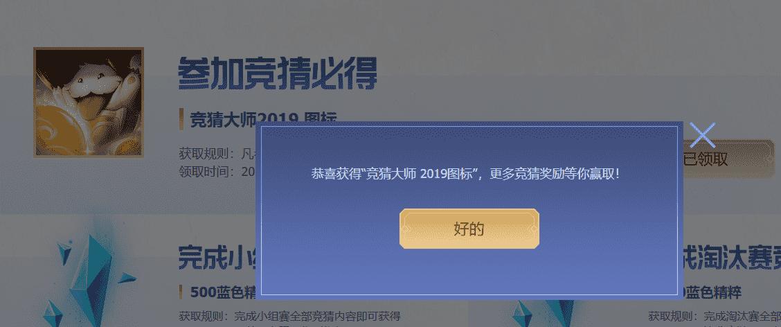2019LOL全球总决赛投票竞猜领图标