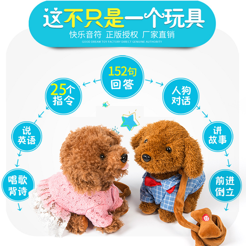 Children Baby Instruction Toy Dog Walk Will Sings And Talks Will Call Smart Machine Model Plush Electric Dog