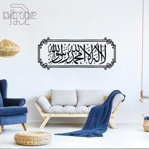 Image 4 - Cita adhesivos de pared islámica, decoraciones para el hogar árabes musulmanas, pegatinas de vinilo para dormitorio, mezquita, letras Dios, arte Mural de Alá, decoración DIY