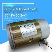 Brand new car tailgate motor power unit motor 12V24V tailgate accessories brand new car power