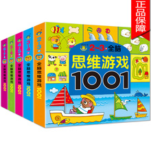 Age 2-7 Children's baby Logical Thinking Train Memory Concentration Train Potential Development Game Sticker kids Book Education