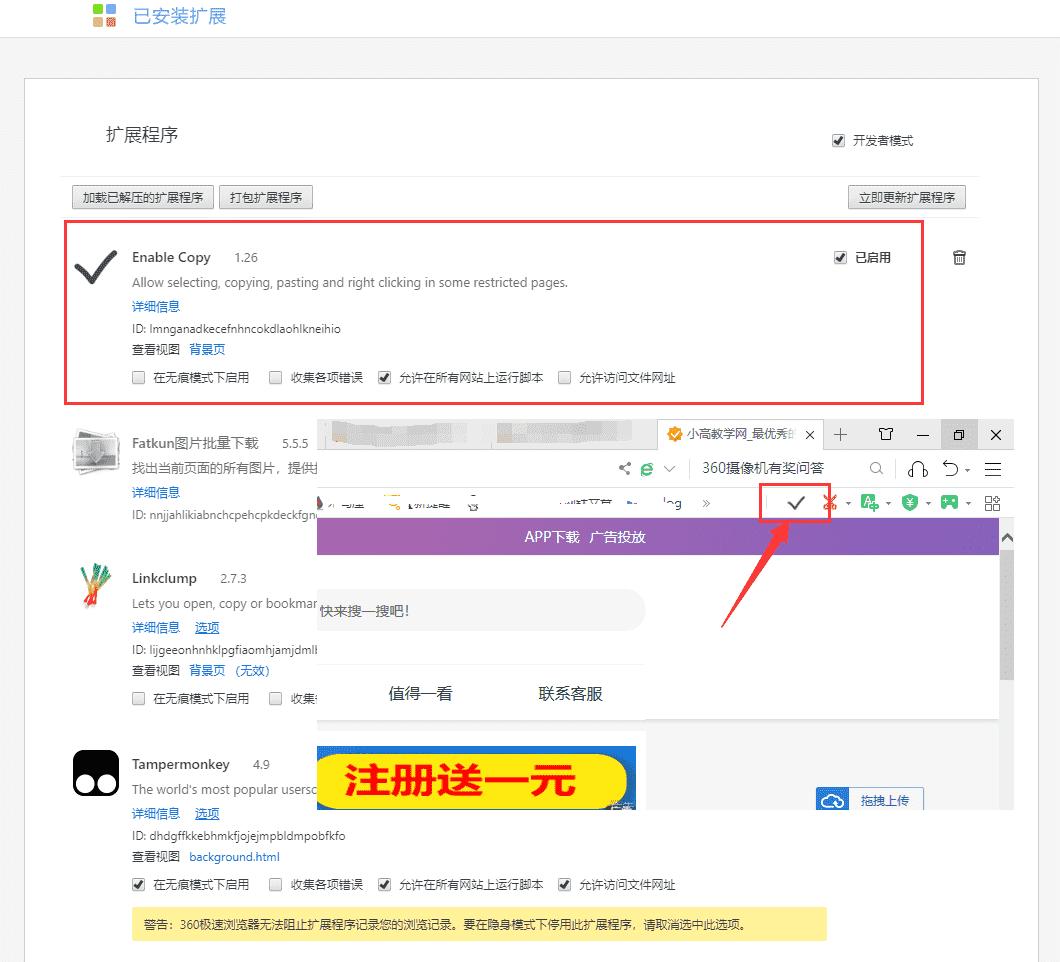 解除禁止复制插件Enable Copy