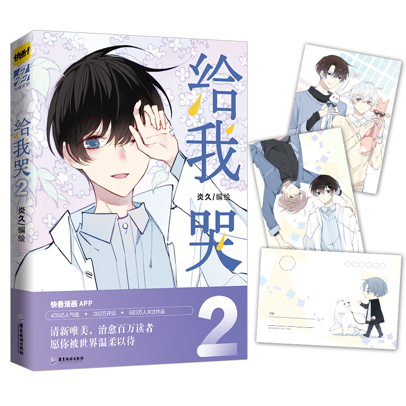Manga to me Yaoi Archives