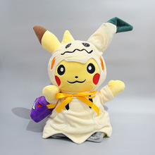 NEW 30cm Anime Pocket Animal Pikachu Cosplay Mimikyu Q With Genger Bag Stuffed Plush Dolls Toy Kids Gift