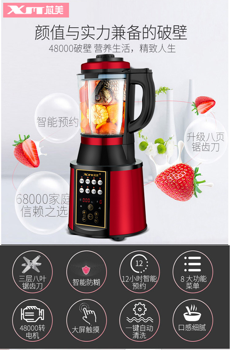 Blender Broken Wall Machine Automatic Heating Multi-function Household Full Nutrition Cooking Juice Mixer  Juicer 1