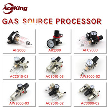 цена на Oil-water separator air compressor filter air source processor of pneumatic control valve to regulate pressure two pieces