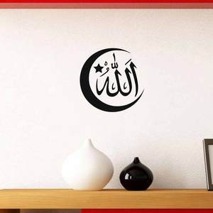 Image 4 - Muslim Islamic Wall Stickers Vinyl quotes Welcome Allah Wallpaper Muslim Islamic Designs Living Room Home Decoration