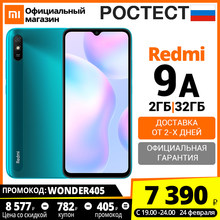 Смартфон Xiaomi Redmi 9A 2 + 32ГБ RU,[промокод:AEPLATIT405],[Ростест, Доставка от 2 дня, Официальная гарантия]