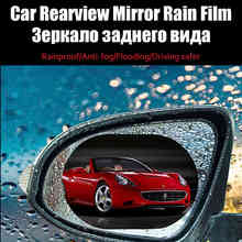 Новинка, 1 пара, автомобильная анти-водная туманная пленка, противотуманное покрытие, непромокаемая гидрофобная зеркальная защитная пленка заднего вида, 4 размера