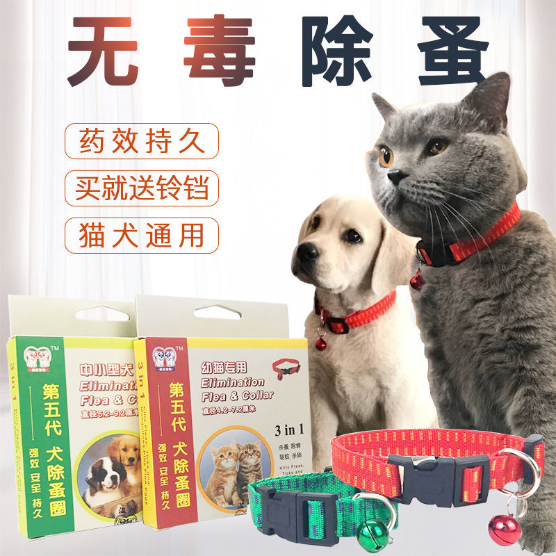 Flea Preventing Ring Dog Cat In Vitro Insecticide Neck Ring Dog Collar Cat Collar Flea Neck Ring Pet Insecticide To Anti-Flea Li