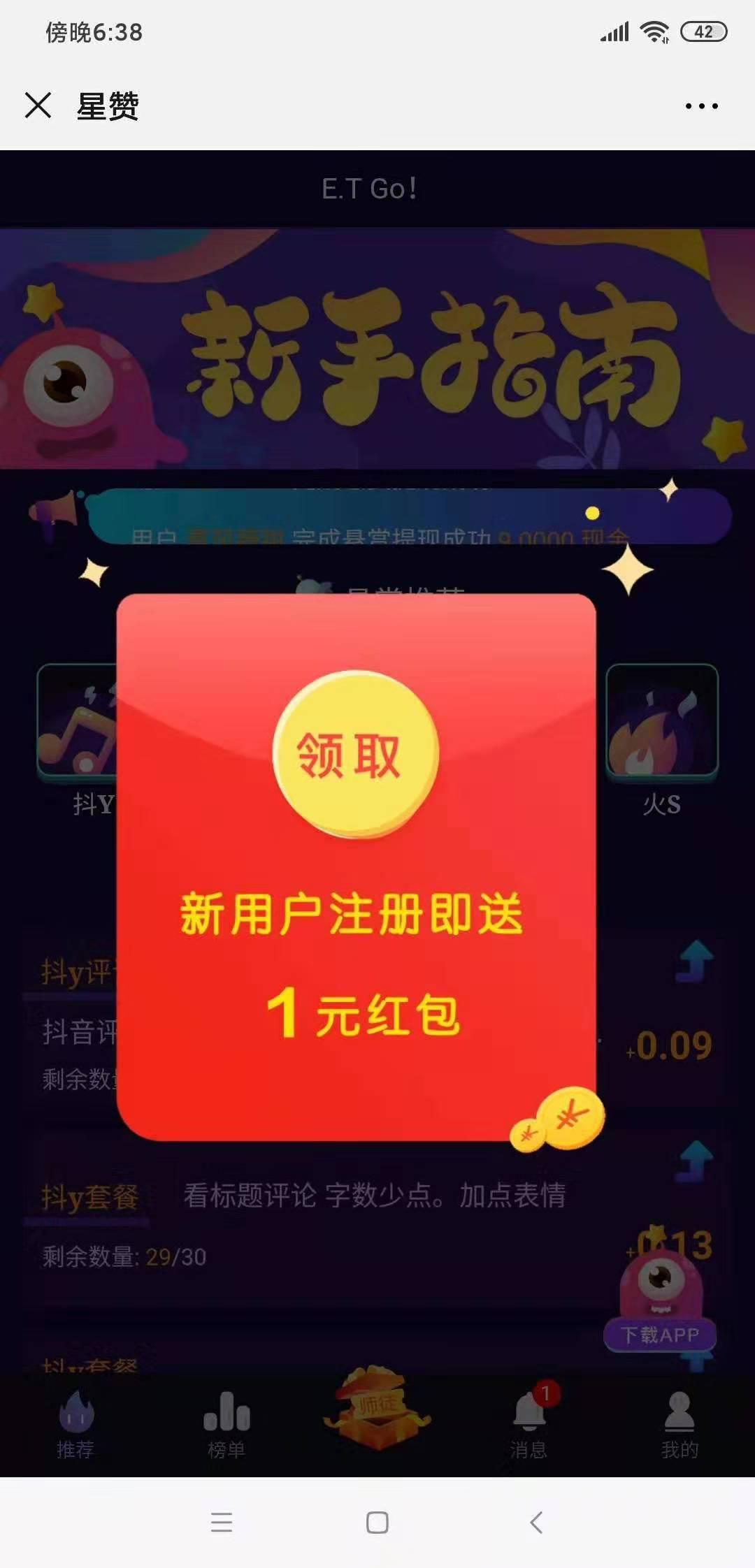 【变现10元】星赞:类似快乐赞,短视频点赞赚钱,能日入过百? 第4张