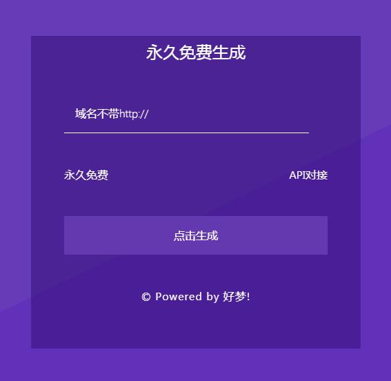 一款全解开源的好梦防红系统源码-镇北府博客