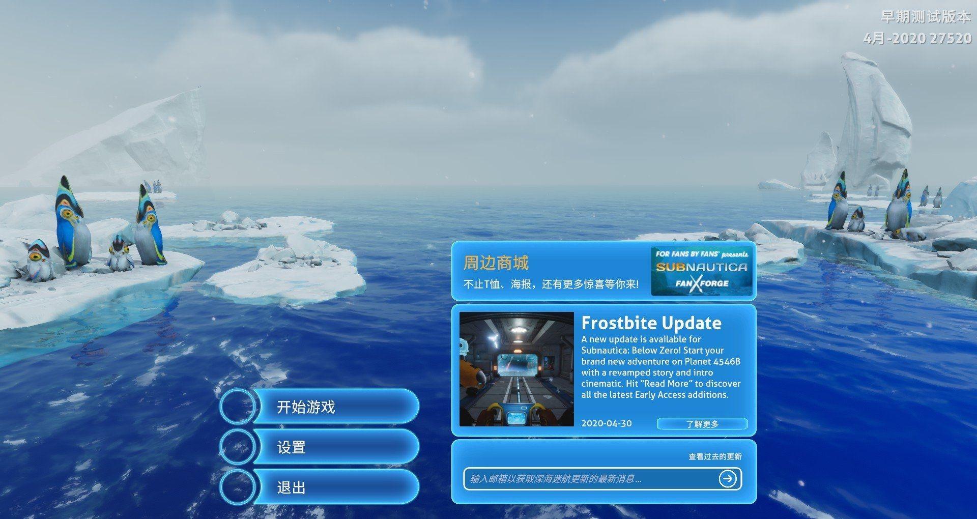 深海迷航:零点之下v45695官方中文正式版