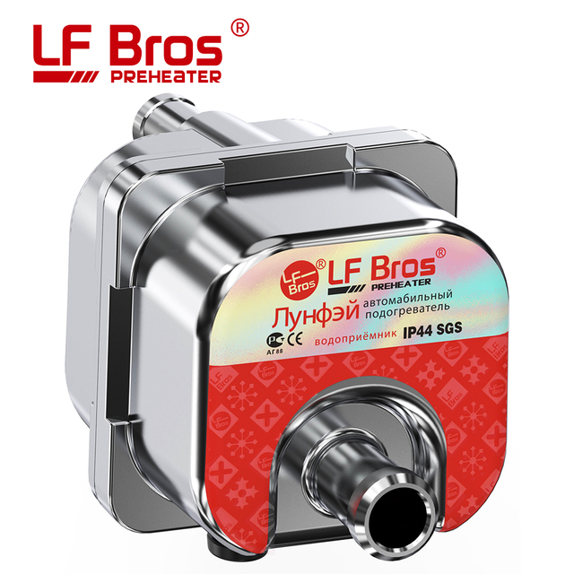 LF Bros Engine preheater 1500W car coolant heater 220V 240V parking heater suitable for cars below 1.8L exhaust 1