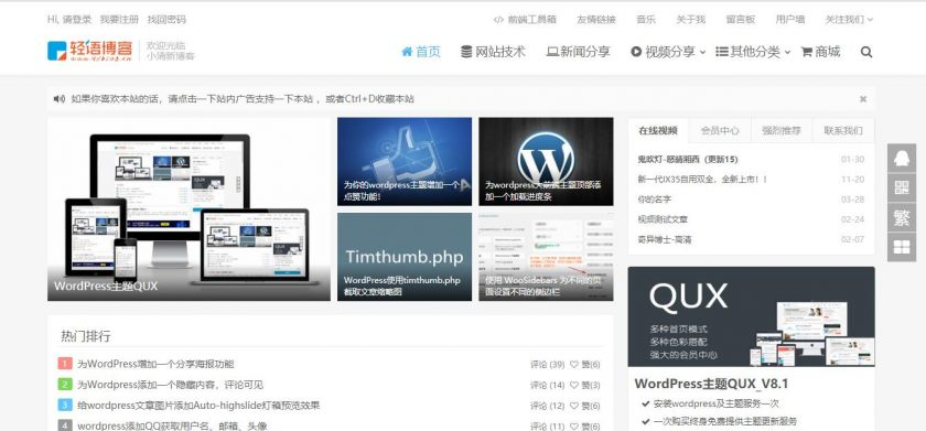 WordPress主题 QUX DUX加强版8.7