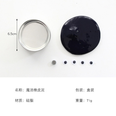 Maggic Putty Magnetic Bounce Silicon Mud Magnet Mud Stall Night Market Attractions Hot Selling Toy Magnetic Plasticene