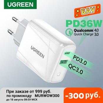 Ugreen 36W быстрое зарядное устройство 1