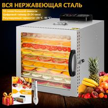 Fruit Dryer Food-Dehydrator Beef Stainless-Steel KWASYO 10-Tray Led-Light Visible