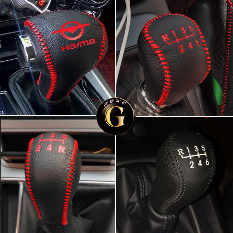 Hippocampus New Familia M5 Gear Cover S7 Only M6M3S5 Knight Gear Cover Handbrake Sleeve Handlebar Cover Gear Lever Cover