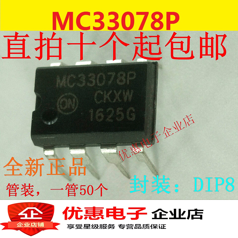 10PCS new original MC33078P MC33078PG <font><b>MC33078</b></font> DIP image