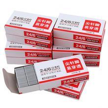 50% Off 5000Pcs Standard Staples Stainless Steel Office General 24/6 Stapler Needle