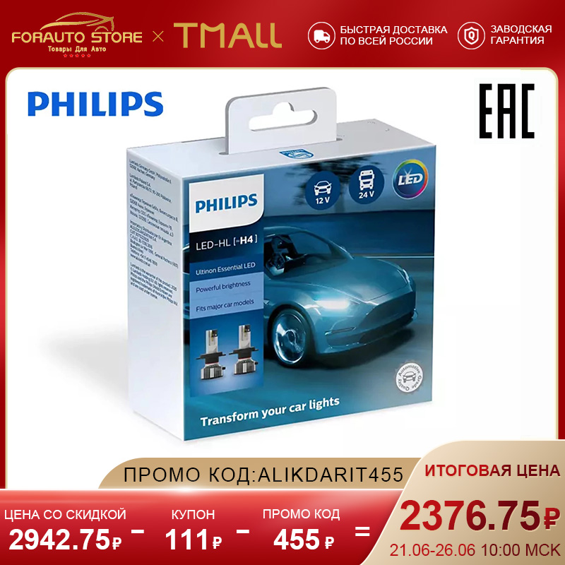 Светодиодная лампа H4 PHILIPS Ultinon Essential LED 12/24В-21Вт 6500K (уп.2шт) 11342UE2X2