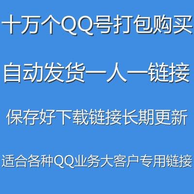 QQ小号自助购买平台,十万个QQ号打包购买,自动发货一人一链接,保存好提号链接长期更新,大客户专用链接详细请看商品描述